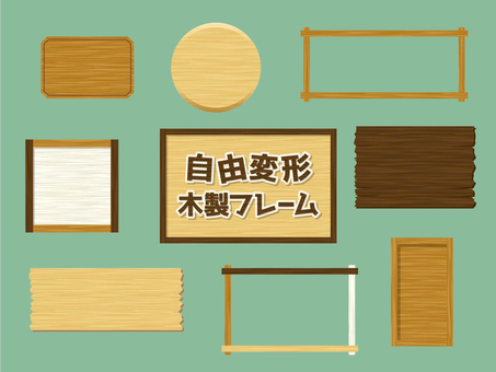 Wooden frame [freely deformable]