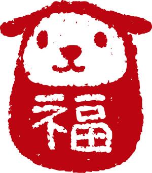 Dog Dharma (Fuku)