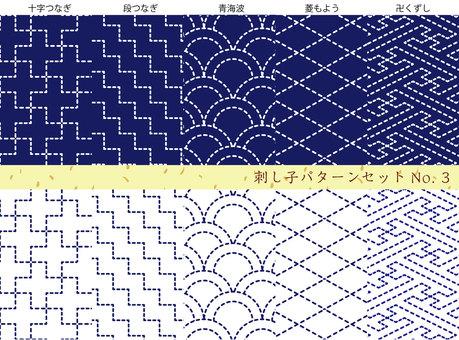 Sashimo圖案集3號