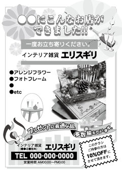 Flyer sample (grocery store) for monochrome open