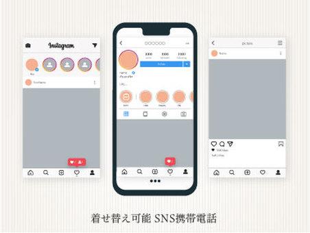 SNS mobile