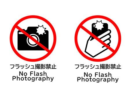 Pop flash banning mark
