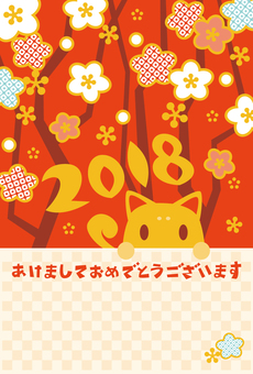 年賀状2018戌年 梅と犬