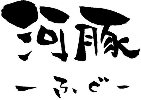"Brush character ""Koga-fuku -"" fish"