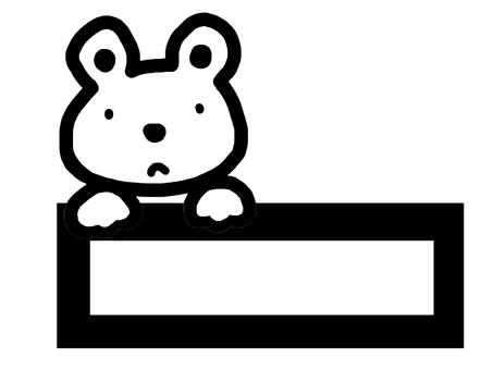 Bear name frame