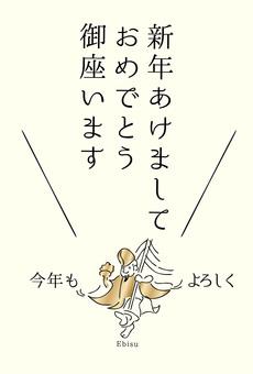 """New Year's card """"Hikiko Tadashi"""" (Vertical)"""