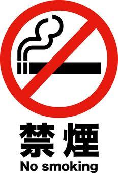 20160816 Non smoking