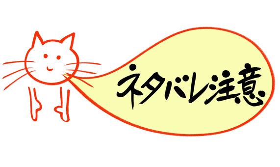 """Illustration of cat """"Spoiler note"""""""