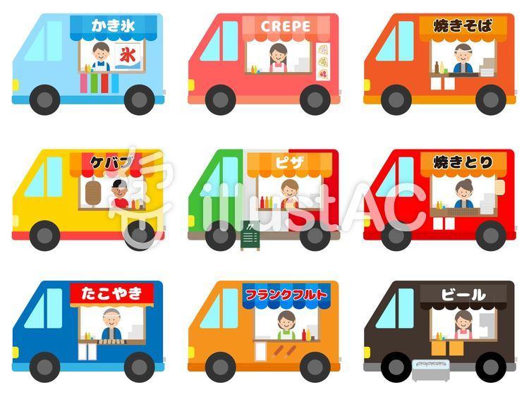 移動販売車キッチンカーのイラストセットイラスト No 1253441無料