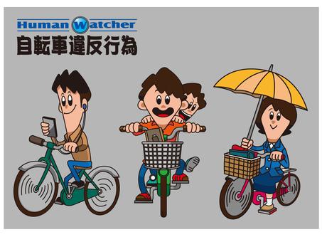 自転車違反行為