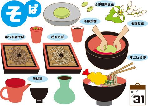 Buckwheat (flower, soba noodles, food)