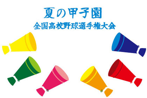 Summer Koshien national high school baseball championship megaphone