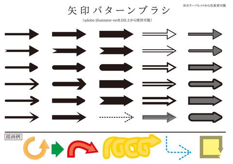 Brush series arrow