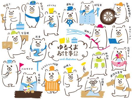 Loose bear work illustration