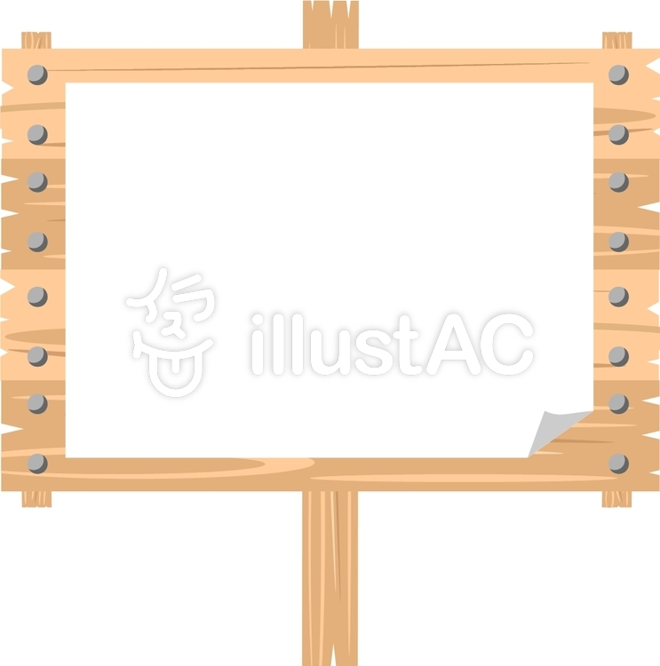 立て看板のイラスト