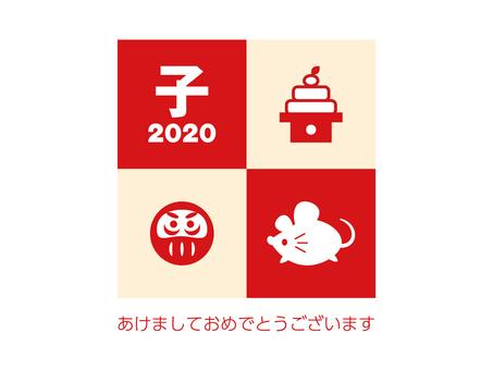 新年賀卡材料2020