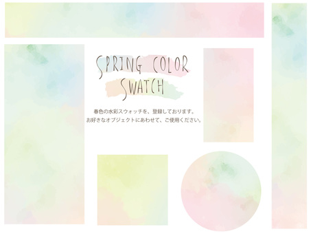 Watercolor style pattern swatch ver02
