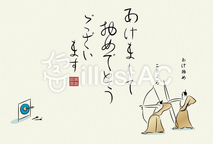 弓術蕙斎風横イラスト No 1323566無料イラストなら