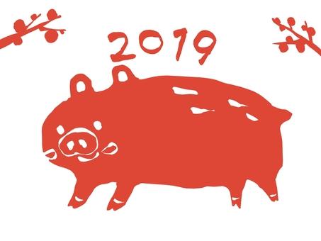 Hanko-style wild boar
