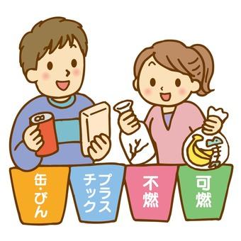 Garbage separation