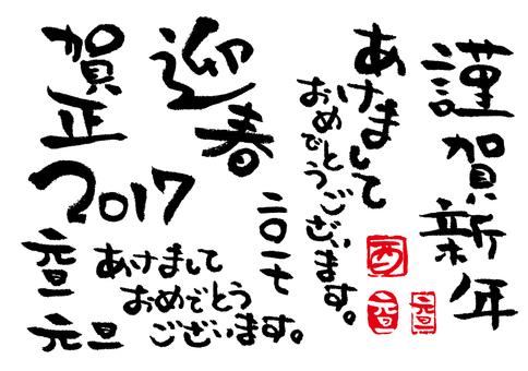 New Year's handwriting