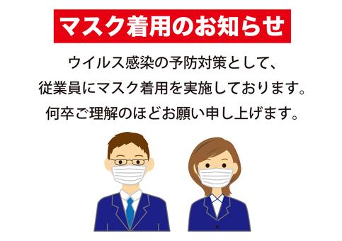 News of mask wearing