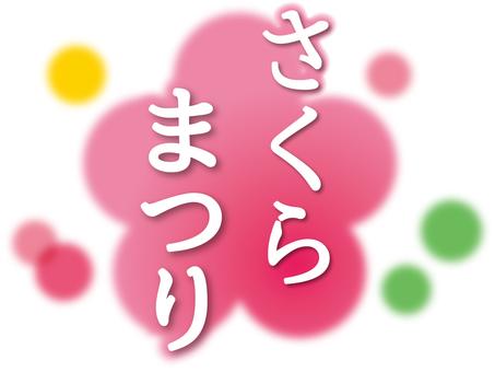 벚꽃 축제 로고
