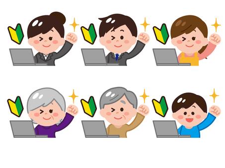Office work · PC work set beginner