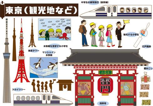 도쿄 (관광지)