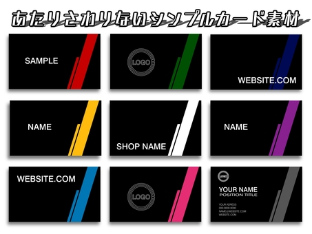 カード素材*シンプルデザイン(クール)