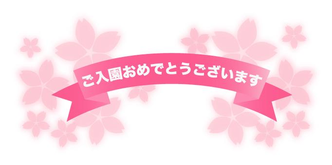Congratulations on the entrance examination