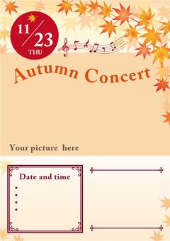 가을 콘서트 A4 편지지