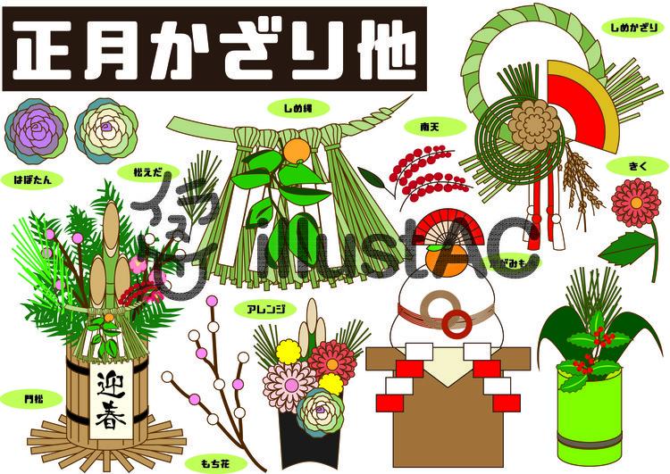 正月飾り花などイラスト No 1296905無料イラストならイラストac