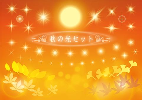 秋の光(キラキラ)セット