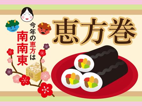 Setsubun image 014
