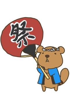 요코시마 다람쥐 (축제 부채)