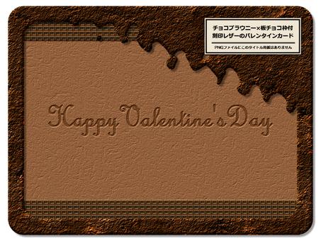 板巧克力皮革布朗尼冬季卡