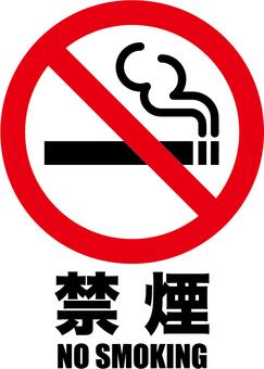 Non-smoking 1e