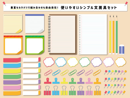Easy-to-use simple flat stationery set