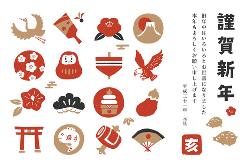 New Year's Stamp Set 【New Year's Card / Horizontal】