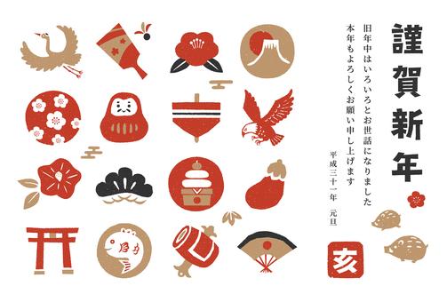 お正月スタンプセット【年賀状/ヨコ】