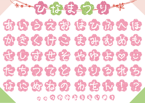 Hiragana letter parts that can be used in spring Sakura