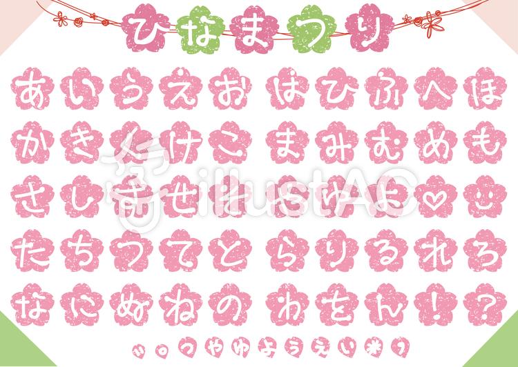春に使えるひらがな文字パーツ 桜イラスト No 677465無料イラスト