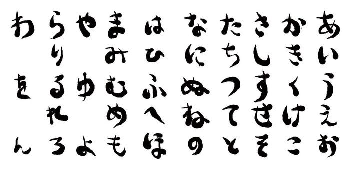 Hiragana Japanese syllabary brushlet