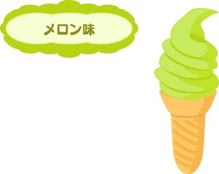 Soft ice cream (melon flavor)