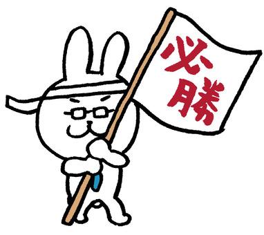 Usagi老師勝利