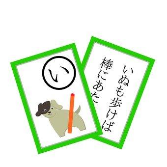 Karuta (green)