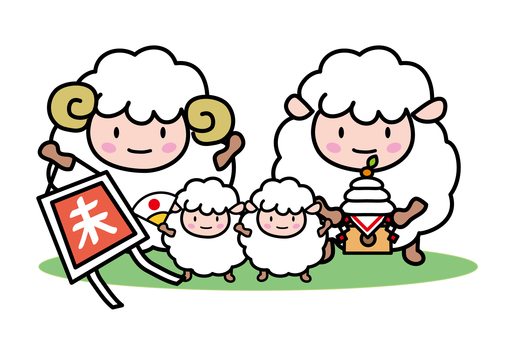 New Year's sheep family