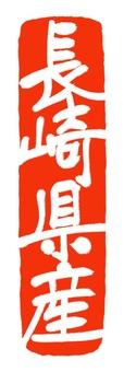 """Prefectural calligraphy """"Nagasaki Prefecture"""""""