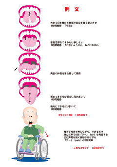歯科 嚥下障害の方 舌の訓練